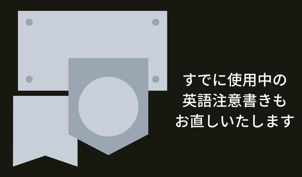 日本語英語えいごなおしお手軽翻訳料金 英語注意書き案内板間違い直訳英語
